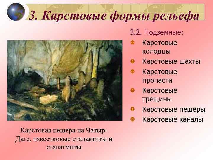 3. Карстовые формы рельефа      3. 2. Подземные: