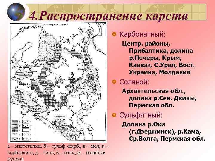 4. Распространение карста     Карбонатный: