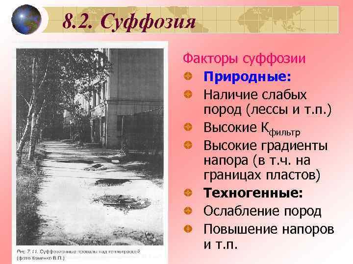 8. 2. Суффозия  Факторы суффозии   Природные:    Наличие слабых