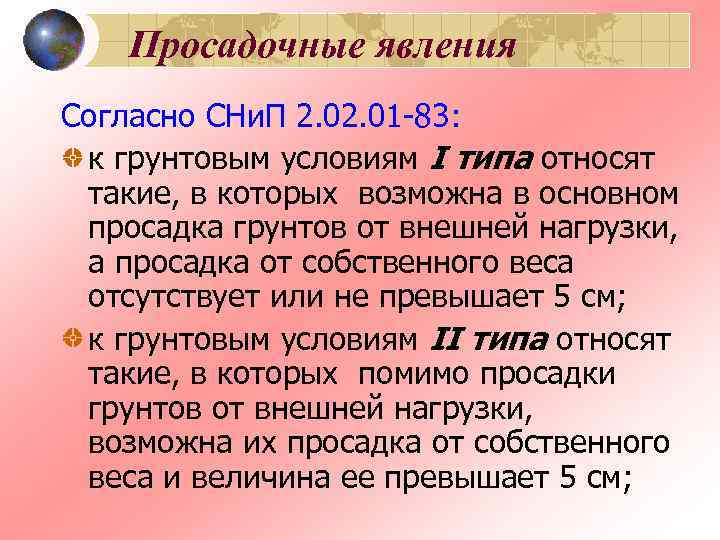 Просадочные явления Согласно СНи. П 2. 01 -83:  к грунтовым условиям