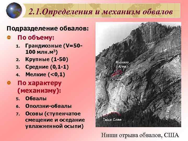 2. 1. Определения и механизм обвалов Подразделение обвалов: По объему:  1.