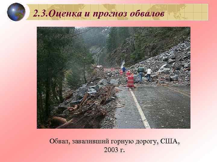 2. 3. Оценка и прогноз обвалов  Обвал, заваливший горную дорогу, США,