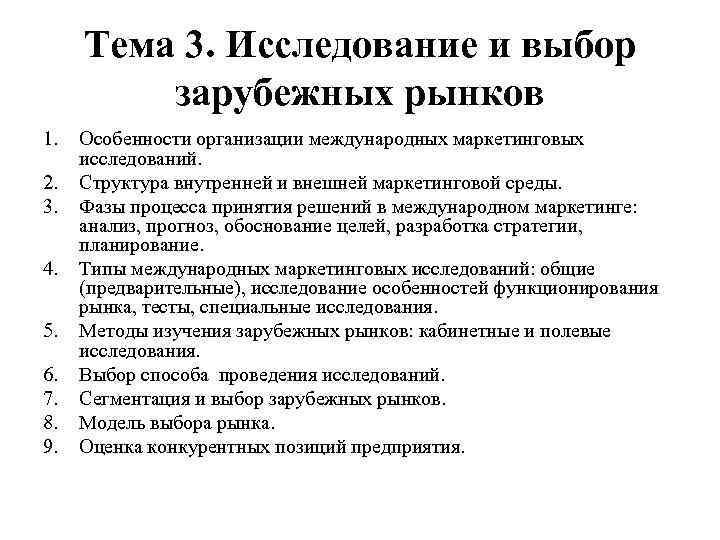 Тема 3. Исследование и выбор   зарубежных рынков 1.  Особенности организации