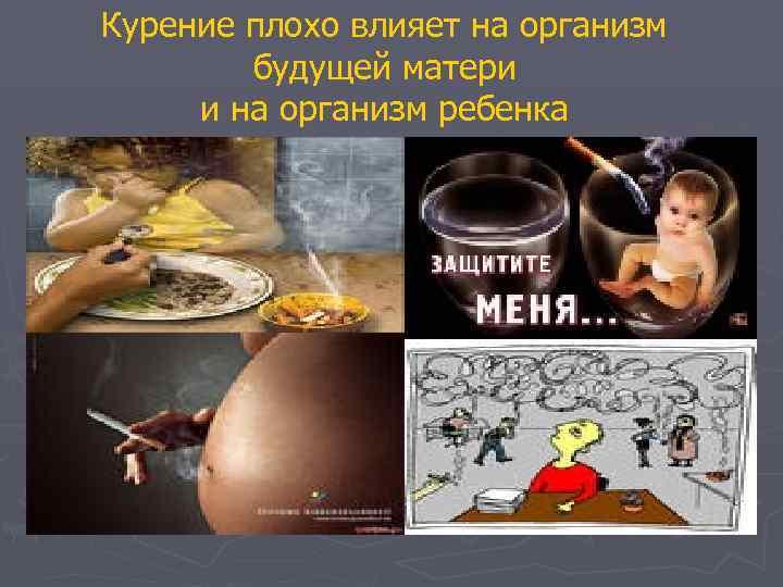 Курение плохо влияет на организм   будущей матери и на организм ребенка