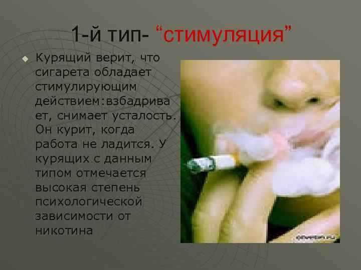 """1 -й тип- """"стимуляция"""" u  Курящий верит, что сигарета обладает"""
