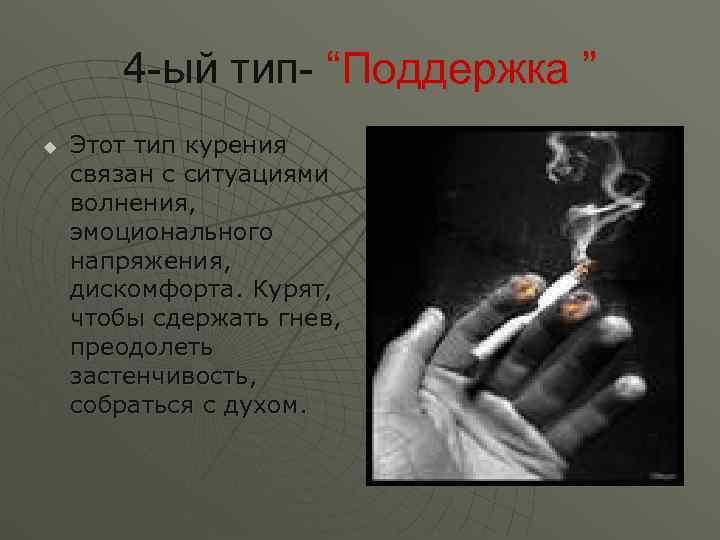 """4 -ый тип- """"Поддержка """" u  Этот тип курения связан с"""