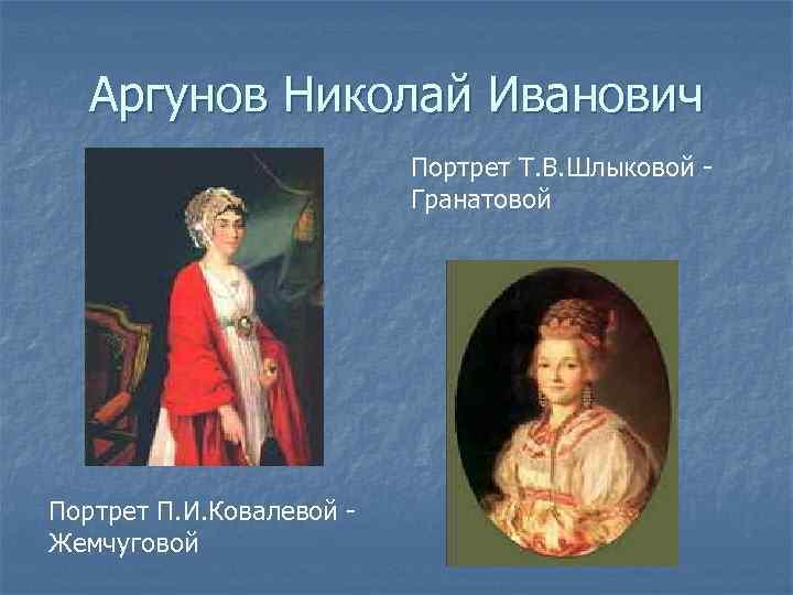 Аргунов Николай Иванович      Портрет Т. В. Шлыковой