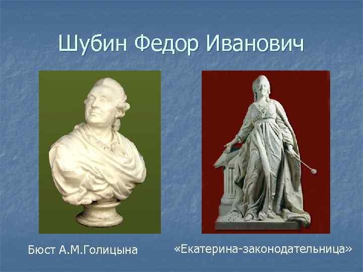 Шубин Федор Иванович Бюст А. М. Голицына  «Екатерина-законодательница»