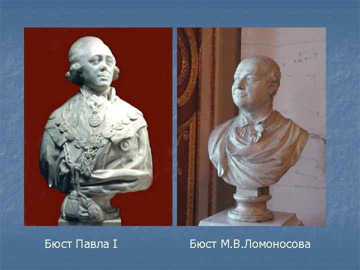 Бюст Павла I  Бюст М. В. Ломоносова