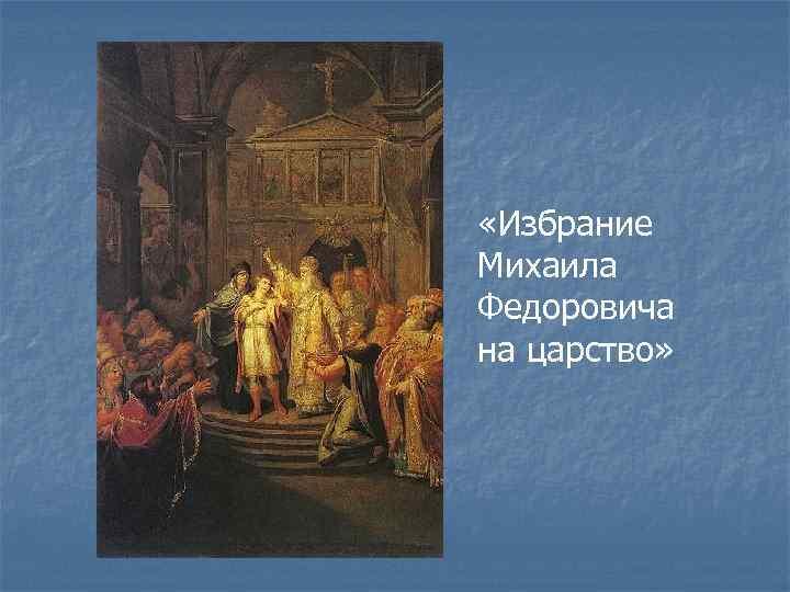 «Избрание Михаила Федоровича на царство»