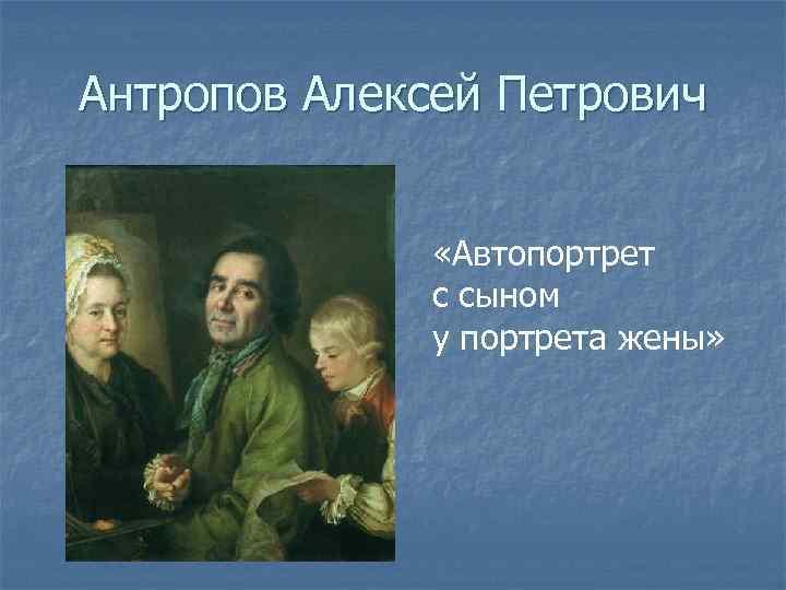 Антропов Алексей Петрович   «Автопортрет    с сыном