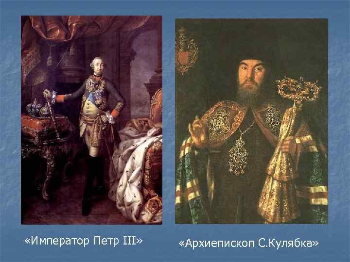«Император Петр III» «Архиепископ С. Кулябка»