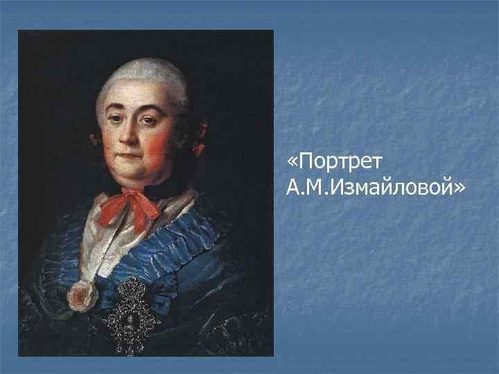 «Портрет А. М. Измайловой»