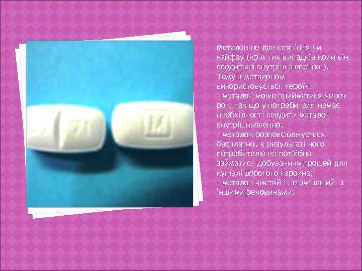 Метадон не дае спяніння чи кайфау (крім тих випадків коли він вводиться внутрішньовенно ).
