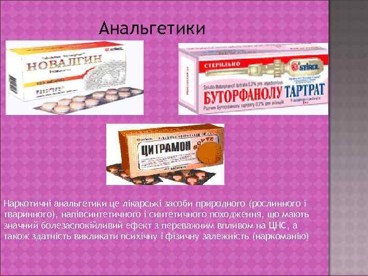Анальгетики Наркотичні анальгетики це лікарські засоби природного (рослинного і