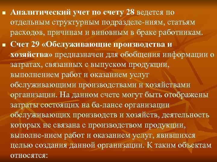 n  Аналитический учет по счету 28 ведется по отдельным структурным подразделе ниям, статьям