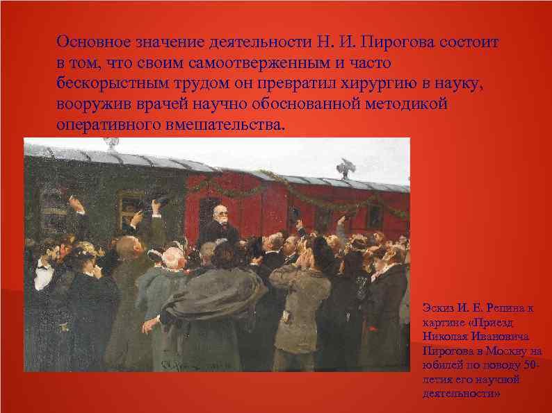 Основное значение деятельности Н. И. Пирогова состоит в том, что своим самоотверженным и часто