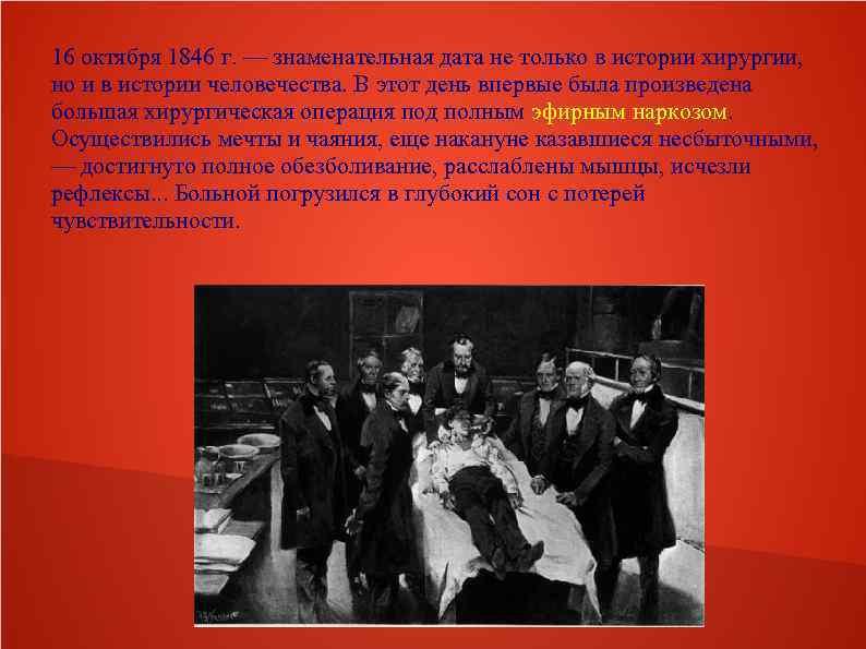 16 октября 1846 г. — знаменательная дата не только в истории хирургии, но и