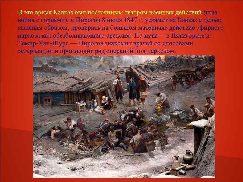 В это время Кавказ был постоянным театром военных действий (шла война с горцами), и