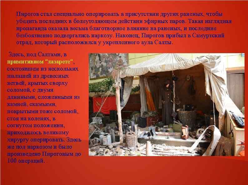 Пирогов стал специально оперировать в присутствии других раненых, чтобы  убедить последних