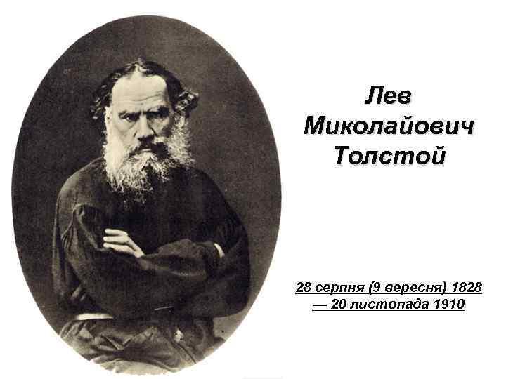 Лев Миколайович  Толстой 28 серпня (9 вересня) 1828  — 20 листопада
