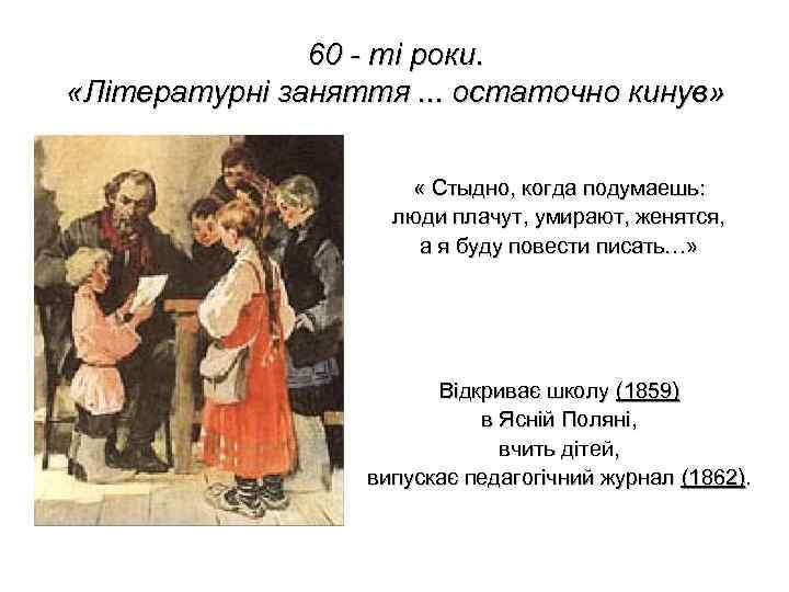 60 - ті роки.  «Літературні заняття. . . остаточно
