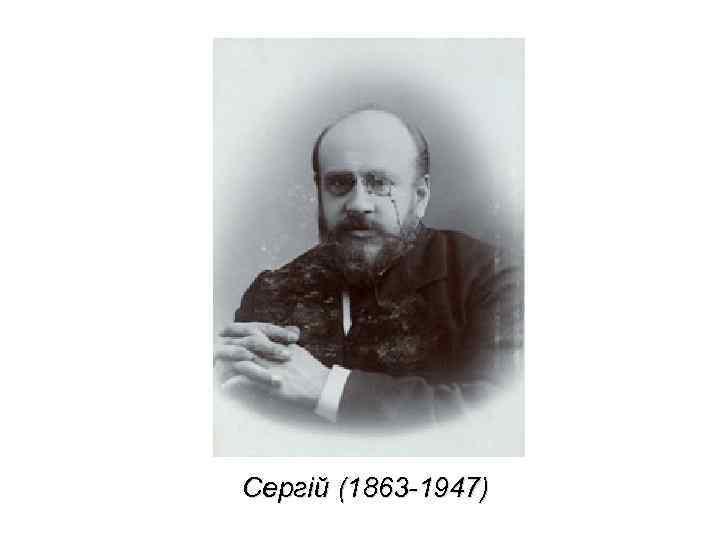 Сергій (1863 -1947)