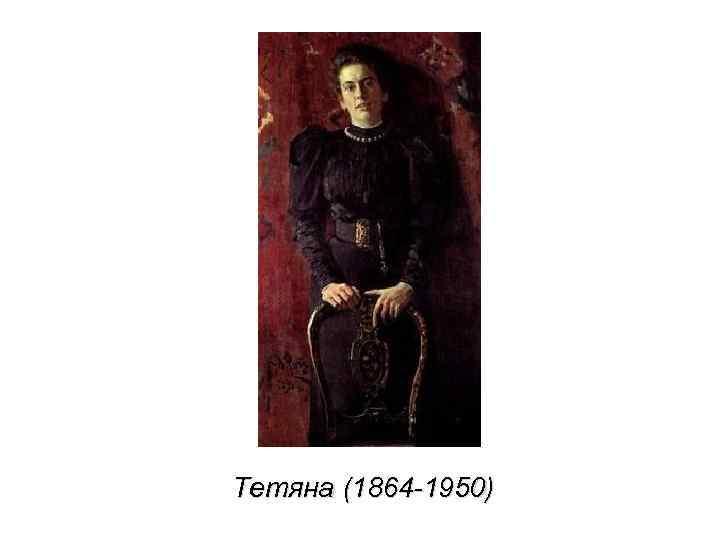 Тетяна (1864 -1950)