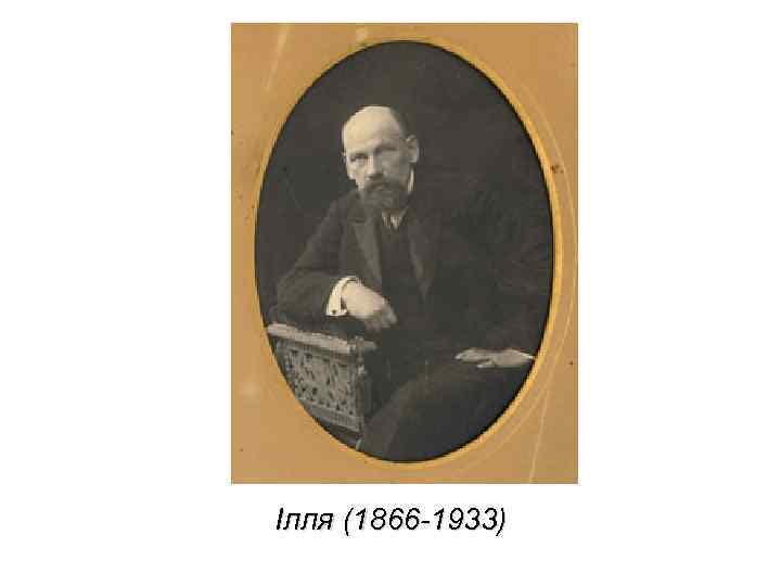 Ілля (1866 -1933)