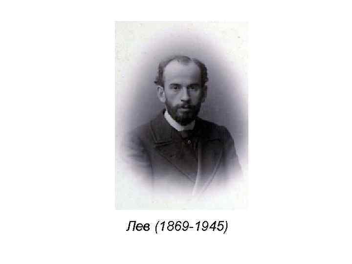 Лев (1869 -1945)