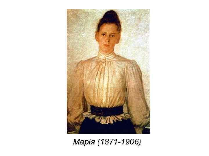 Марія (1871 -1906)