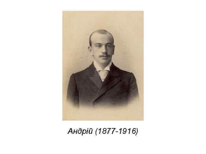 Андрій (1877 -1916)