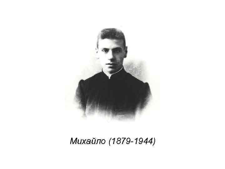 Михайло (1879 -1944)