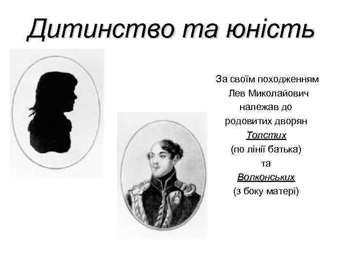 Дитинство та юність   За своїм походженням    Лев Миколайович