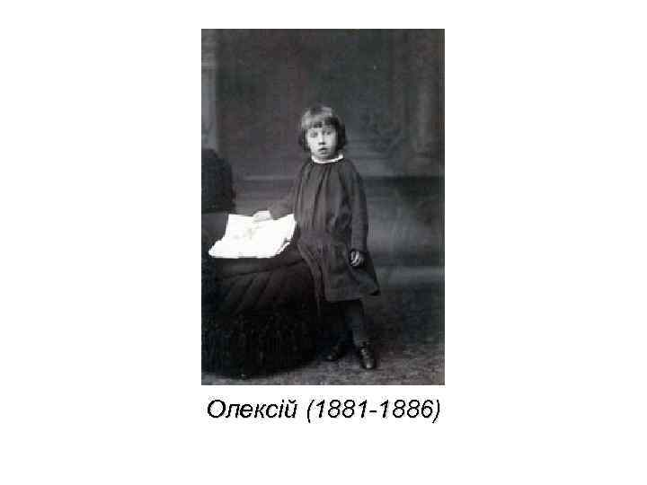 Олексій (1881 -1886)
