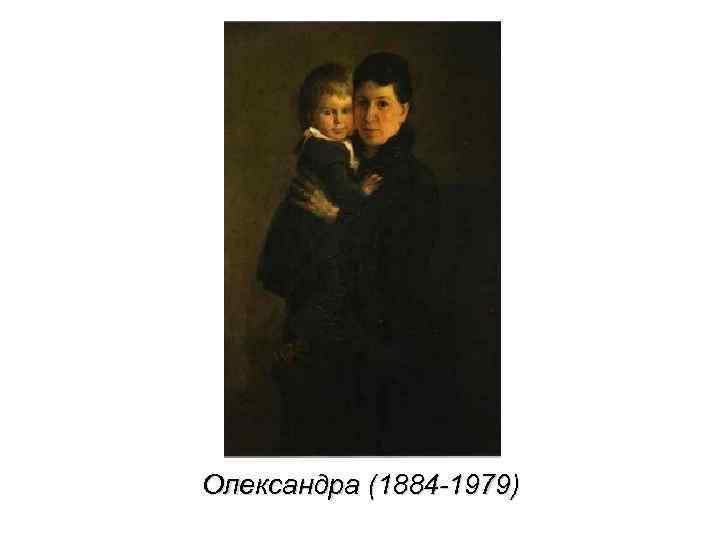 Олександра (1884 -1979)