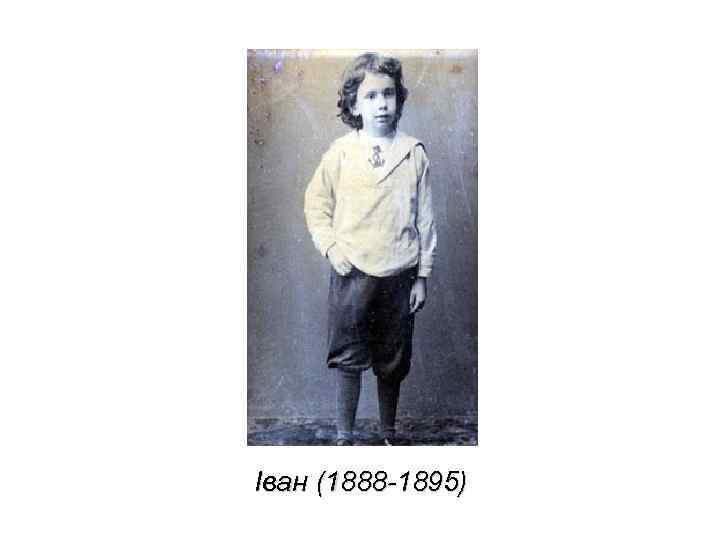 Іван (1888 -1895)