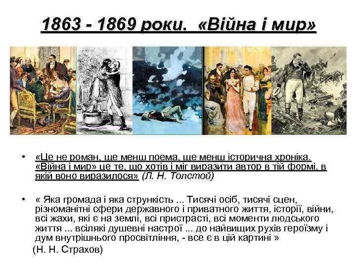 1863 - 1869 роки.  «Війна і мир»  •  «Це