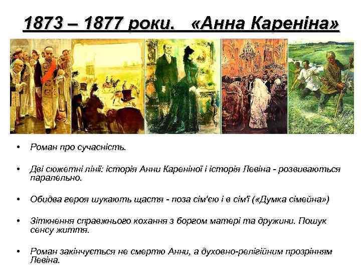 1873 – 1877 роки.  «Анна Кареніна»  •  Роман про