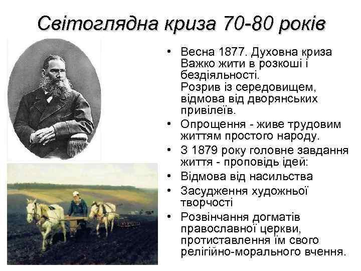 Світоглядна криза 70 -80 років    • Весна 1877. Духовна криза