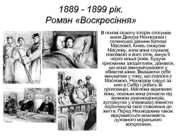 1889 - 1899 рік. Роман «Воскресіння»   В основі сюжету історія стосунків