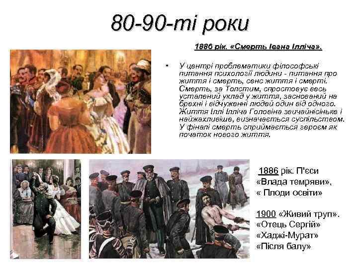 80 -90 -ті роки   1886 рік.  «Смерть Івана Ілліча» .