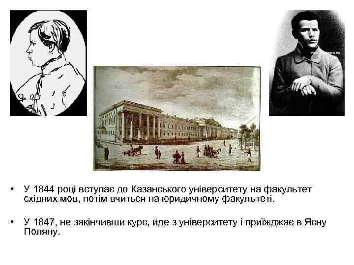 • У 1844 році вступає до Казанського університету на факультет  східних мов,