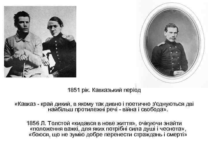 1851 рік. Кавказький період  «Кавказ - край дикий, в