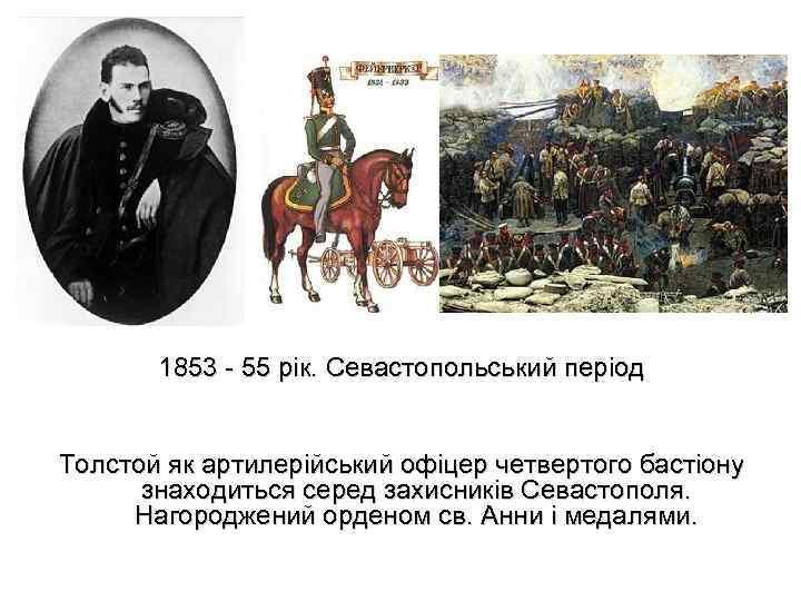 1853 - 55 рік. Севастопольський період  Толстой як артилерійський офіцер четвертого