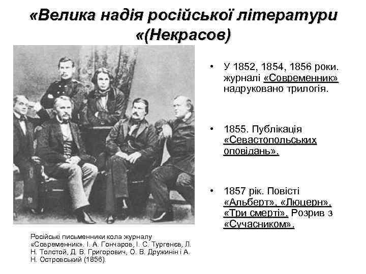 «Велика надія російської літератури   «(Некрасов)     • У
