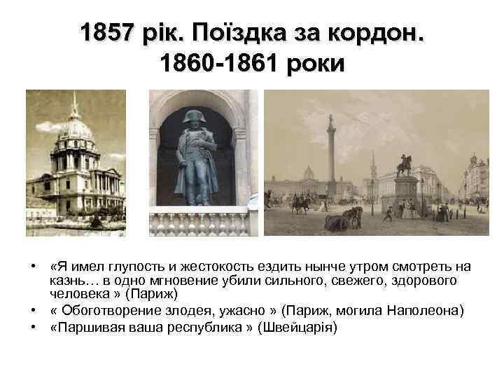 1857 рік. Поїздка за кордон.   1860 -1861 роки •  «Я