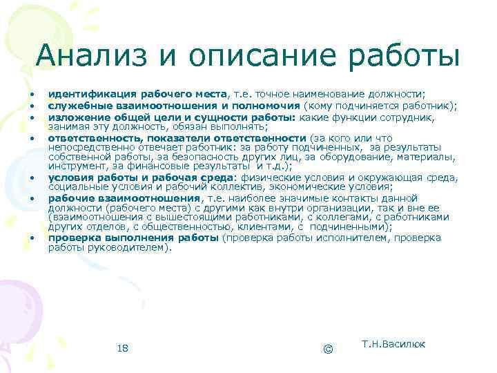 Анализ и описание работы •  идентификация рабочего места, т. е. точное наименование должности;
