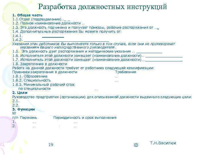 Разработка должностных инструкций 1. Общая часть 1. 1. Отдел (подразделение)…_ _ 1.