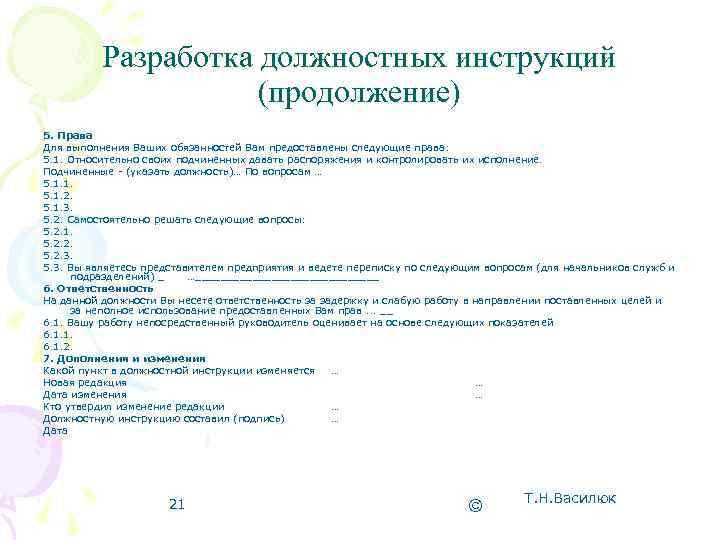 Разработка должностных инструкций     (продолжение) 5. Права Для